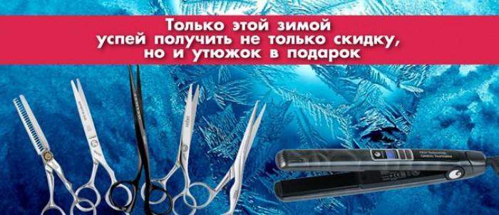 Золингер - Акция на ножницы Tondeo