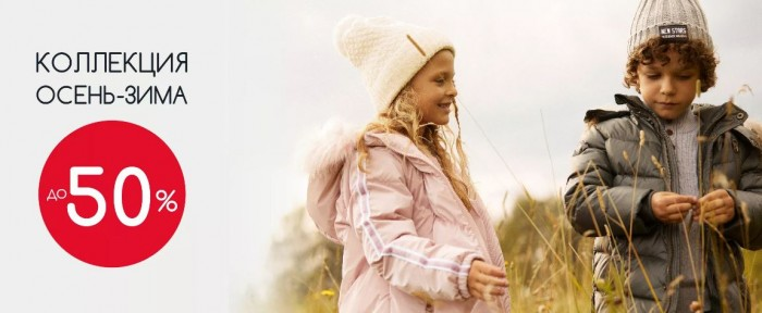 Распродажа в Детском Мире январь-февраль 2021. До 50% на одежду и обувь