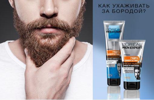 L'Oréal Paris - Как ухаживать за бородой