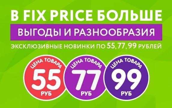 Fix Price - Больше выгоды и разнообразия