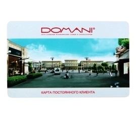 """Выгодная дисконтная программа   для Постоянных покупателей в магазинах """"DOMANI"""""""