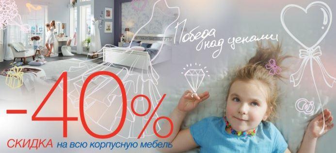 Лазурит - Корпусная мебель со скидками до 40%