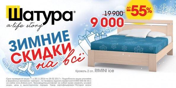 Мебельград - Зимние скидки до 55% на ВСЕ фабрики Шатура