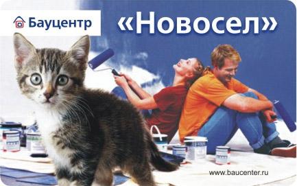 БАУЦЕНТР , скидки новоселам