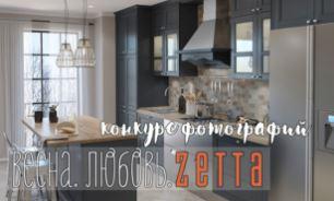 """ZETTA - Конкурс фотографий """"Весна. Любовь"""