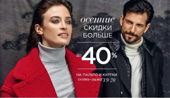 Акции Снежная Королева 2019. До 40% на пальто и куртки