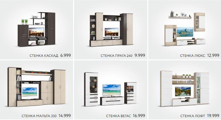Акции в Много Мебели ноябрь-декабрь 2019. 50% на шкафы и стенки