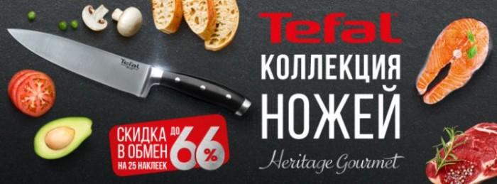 ОКЕЙ - Коллекция ножей со скидкой до 66%