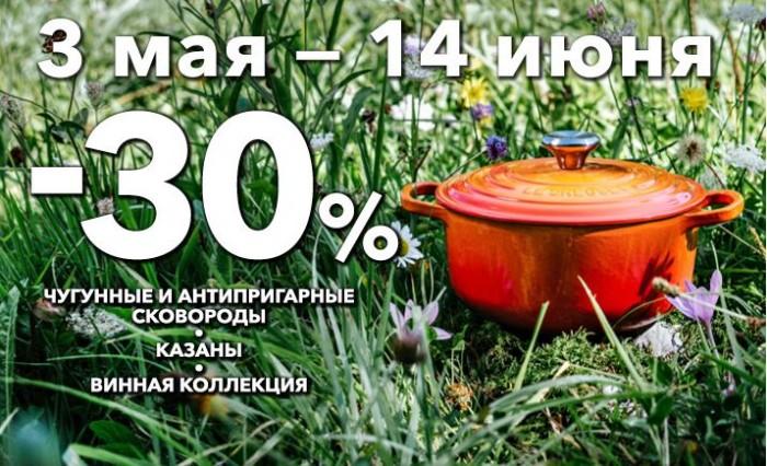 Акции Стокманн май-июнь 2018. 30% на чугунную посуду