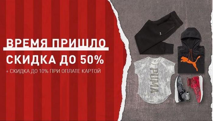 Puma - Распродажа со скидками до 50%