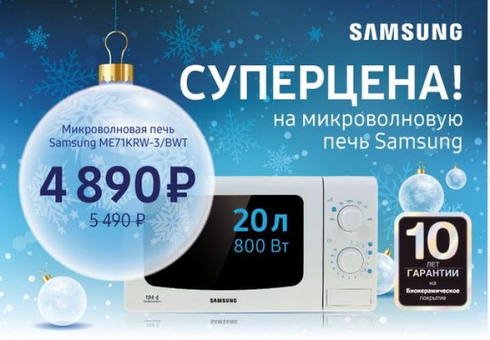 ДНС - Суперцена на микроволновую печь Samsung