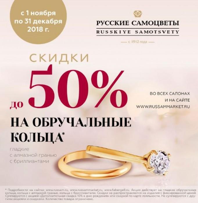 Акции Русские Самоцветы. 50% на все обручальные кольца