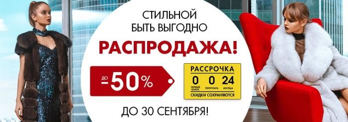 Акция в Елена Фурс. Распродажа до 50% продлена до 30 сентября