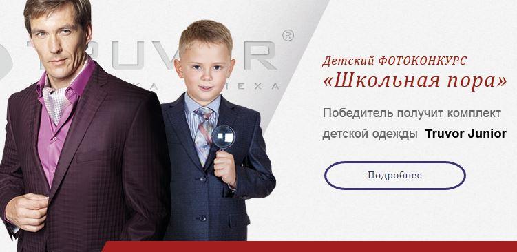 """Truvor - Детский фотоконкурс """"Школьная пора"""""""