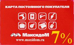 МаксиДом - Дисконтная карта постоянных покупателей
