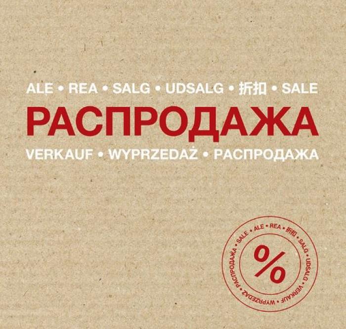 Рейма: Распродажа коллекций Весна-Лето 2017 со скидками до 40%