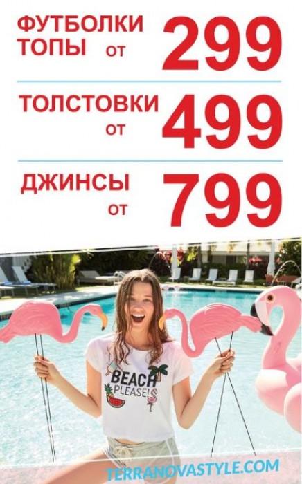 Терранова - Скидки на футболки и топы