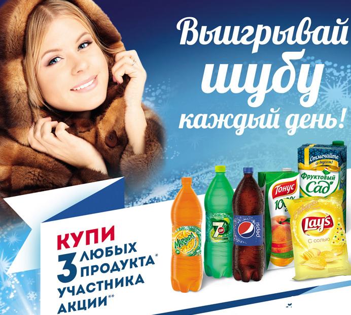 Магазин ПЯТЕРОЧКА , акция