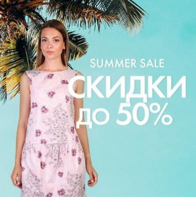 Распродажа в Glance. До 50% на коллекции Весна-Лето 2018