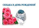 Алмаз-Холдинг - Скидки в День Рождения!