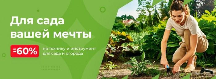 Акции 220 Вольт 2021. До 60% на садовую технику и инвентарь