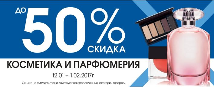 Debenhams - Скидки до 50% на косметику и парфюмерию
