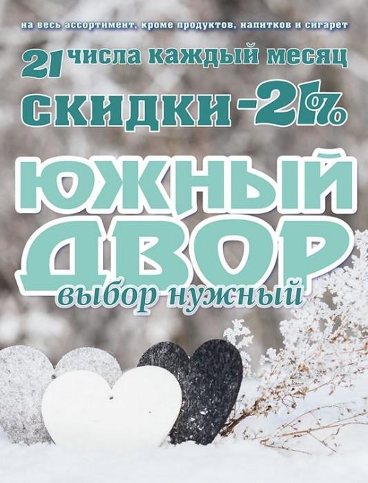 Новый каталог акций и скидок магазина ЮЖНЫЙ ДВОР