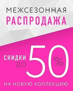 Акция в SELA. Распродажа одежды и аксессуаров со скидками до 50%