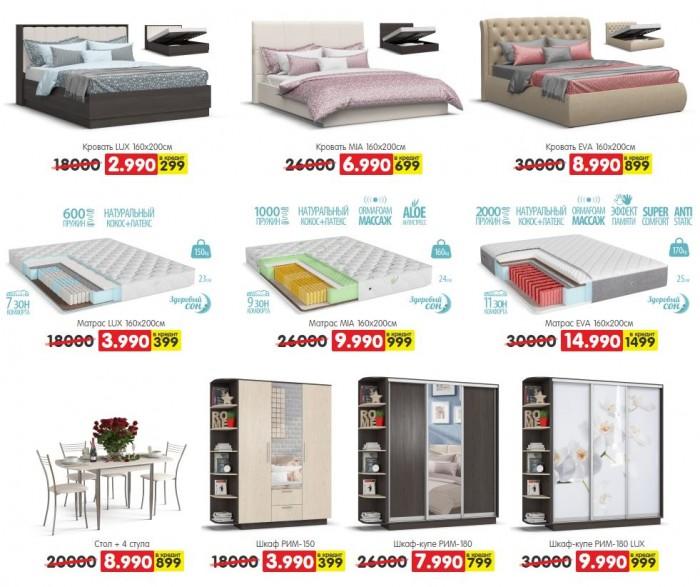 Много Мебели - Акции в феврале 2017