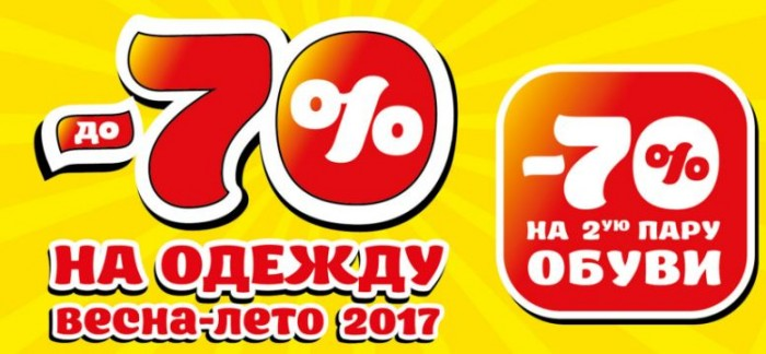 Дочки Сыночки - Скидки до 70% на одежду весна-лето 2017