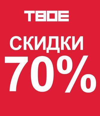 Распродажа в ТВОЕ, каталог. До 70% на предыдущие коллекции