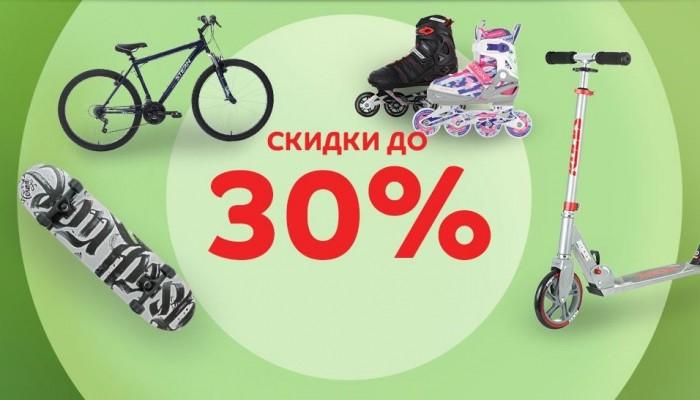 Акции Спортмастер. До 30% на велосипеды, ролики и самокаты