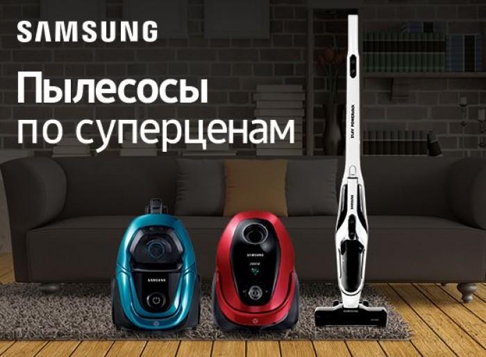 Акции ДНС. Скидки до 4000 руб. на пылесосы Samsung