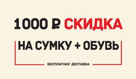 Акции Paolo Conte 2018. Обувь + сумка с выгодой 1000 рублей