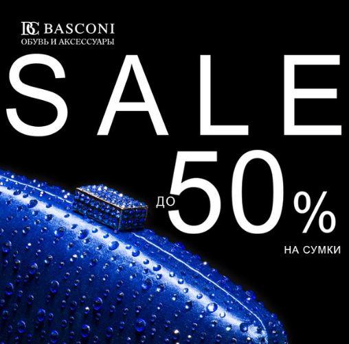 Акции Basconi. Фестиваль сумок со скидками до 50%