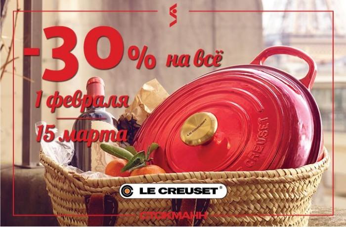 Акции Стокманн февраль-март 2018. 30% на посуду Le Creuset