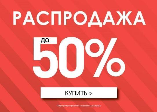Зимняя распродажа в Colin's. До 50% на Осень-Зиму 2018/19