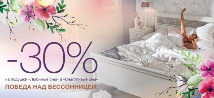 Лазурит - Скидки до 30% на подушки