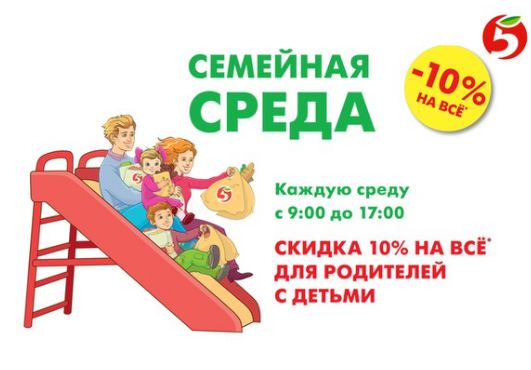 """Акция в Пятерочке - """"Семейная среда"""" со скидкой 10%"""