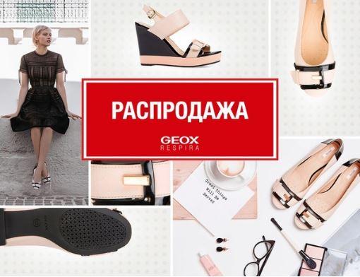 Распродажа в GEOX. До 50% на коллекцию Весна-Лето 2018