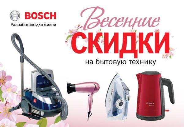 ДНС - Распродажа бытовой техники BOSCH