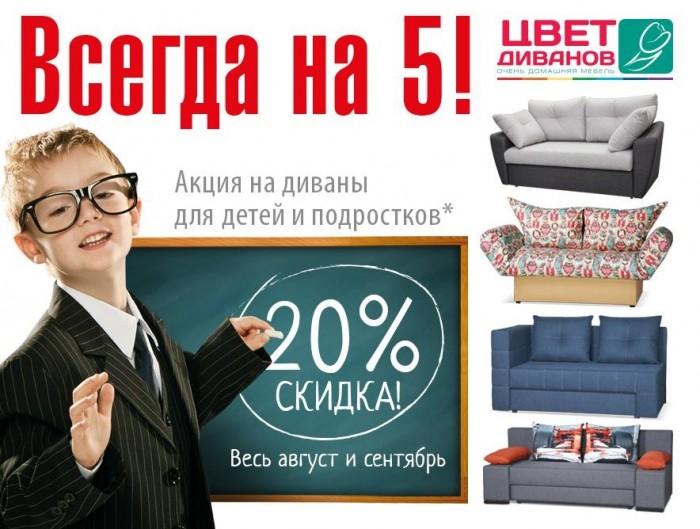 Акция Цвет Диванов. Мебель для детей и подростков со скидкой 20%