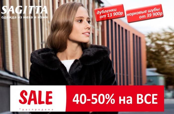 SAGITTA: Грандиозная распродажа со скидками 40%-50% на ВСЕ