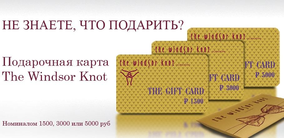 ПОДАРОЧНАЯ КАРТА THE WINDSOR KNOT