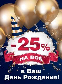 MOON - Скидка 25% в День Рождения