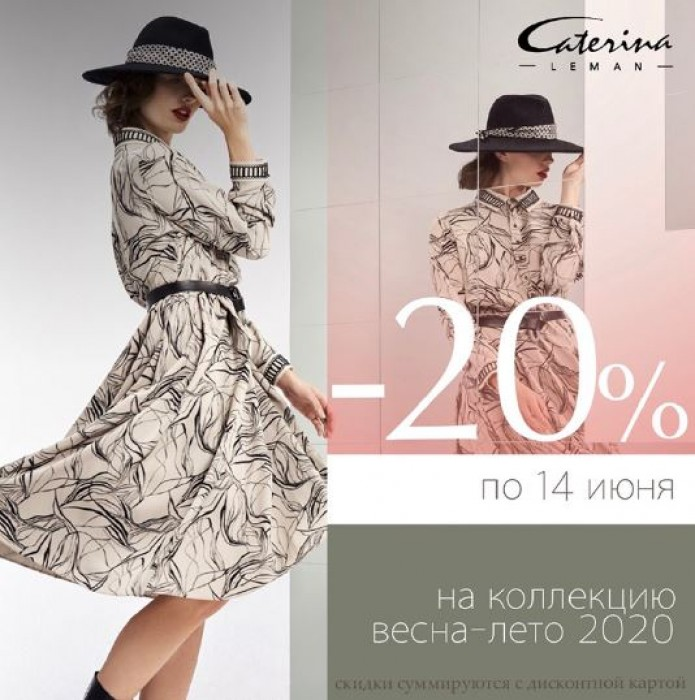 Акции Caterina Leman. 20% на хиты Весна-Лето 2020