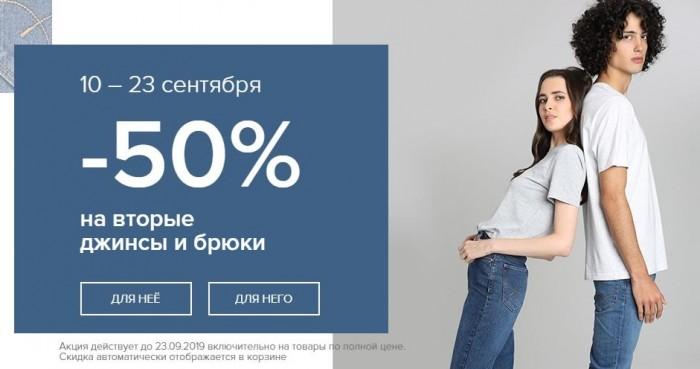 Акции Остин сентябрь 2019. 50% на вторые джинсы и брюки