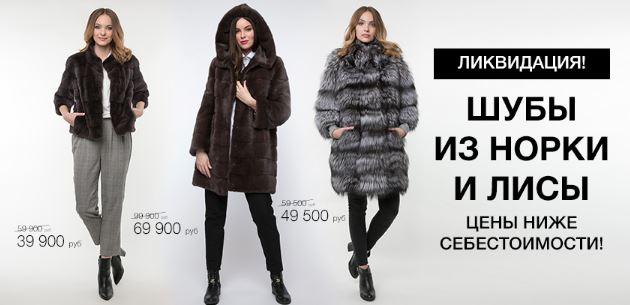 Акции Каляев. Распродажа шуб из норки и лисы