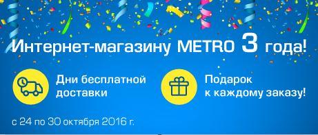 МЕТРО - Снижаем сумму заказа для бесплатной доставки