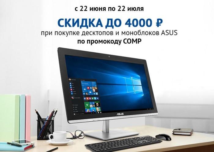 Ситилинк - Скидка до 4000 руб. на десктопы и моноблоки ASUS